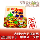 【カップ麺】マルちゃん 大判やきそば弁当! 12食で更にお買得!端数なんて切っちゃいました!...