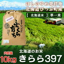【北海道米 きらら397】新米 27年度の米100%!【北海道 米】北海道・大雪山と石狩川のミ…