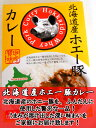 【北海道 カレー 送料無料 レトルト】北海道産 ホエー豚使用 カレー ...
