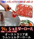 【しゃぶしゃぶ】北海道 ならではの しゃぶしゃぶ 【ラム シャブシャブ】  ラム ショルダー 500g(ラムしゃぶしゃぶ・ラムしゃぶ) - きた蔵の畑