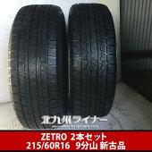 ZETROゼトロ2本セット215/60R169分山新古品