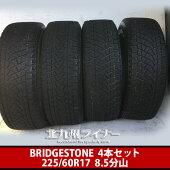 【送料無料】BRIDGESTONEブリヂストン中古スタッドレスタイヤ4本セット225/60R178.5分山