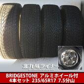 【送料無料】BRIDGESTONEブリヂストン中古スタッドレスタイヤアルミホイール付4本セット235/65R177.5分山