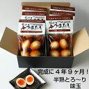 北のうまたまセット送料無料卵たまご煮卵ギフトセット味玉半熟北海道産 ゆでたまご
