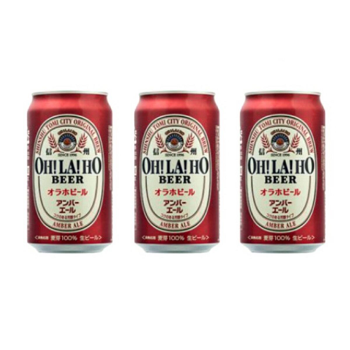 オラホビール『アンバーエール』
