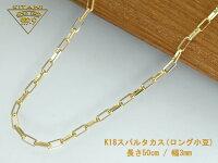 男女兼用・K18ロング小豆チェーン50cmスパルタカス