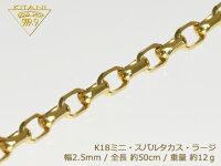 K18ミニ・スパルタカス・ラージ幅2.5mm/全長50cm/重量約12g前後