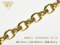 K18ミニ・スパルタカス・ラージ幅3.5mm/全長60cm/重量約24g前後