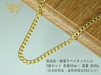 【高品位】純金(K24)2面カットキヘイネックレス50cm/30g(造幣局検定刻印入り)☆新作☆表示価格より10%OFF!