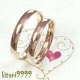 K18ピンクゴールド New甲丸マリッジリング・ペアー (K18PG) 結婚指輪・ペアーリング ネーム彫り無料 『艶消し可能・ネーム彫り無料』