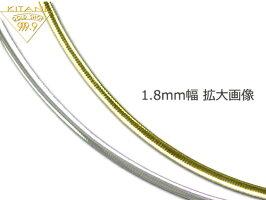 形状記憶K18スライドオメガチェーン1.8mm幅/最長43cm(リバーシブル)