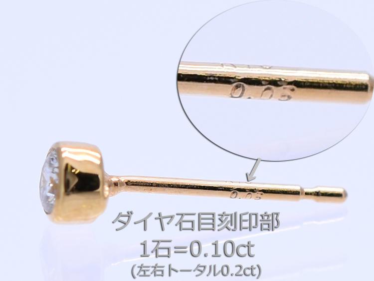 K18 ピアス ダイヤモンド ペアー 0.1ct フクリン留 ( フセコミ レール )無色・良質