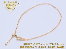 K18天然ダイヤ0.05ctスライド・アジャスターブレス小豆1.4mm幅/最長18cm