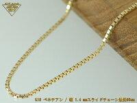 スライドチェーンK18ベネチアン1.4mm/最長60cm/約10.0g(*別注OK!*)