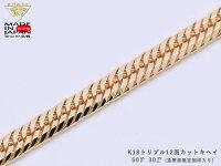 K18トリプル12面カット・キヘイネックレス50cm/30g(造幣局検定入)