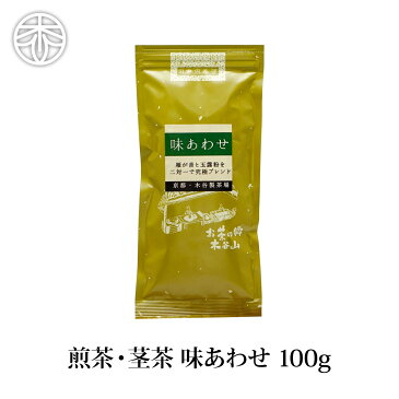 【スーパーセール特別価格】味あわせ 100g 茶葉 緑茶 宇治茶 煎茶 茎茶 お茶 日本茶
