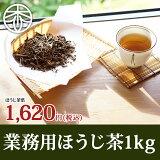 ほうじ茶 業務用 1kg |宇治茶の木谷製茶場