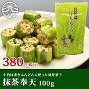 お茶菓子 抹茶奉天 100g |宇治茶の木谷製茶場の商品画像