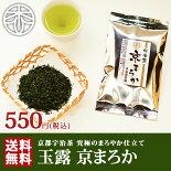 京まろか50g|玉露|宇治茶|送料無料|