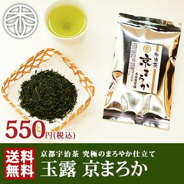 【スーパーセール特別価格】玉露 京まろか 50g 送料無料  宇治茶の木谷製茶場