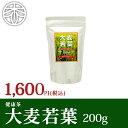 健康茶 青汁 大麦若葉100%粉末 200g |宇治茶の木谷製茶場