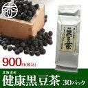 健康茶 北海道産黒豆茶 30パック |妊活 お茶 妊娠 女性ホルモン イソフラボン 宇治茶の木谷製茶場