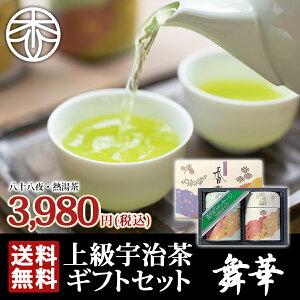 お歳暮ギフト 上級宇治茶ギフトセット 舞華(150g缶入×2種)【送料無料】 |宇治茶の木谷製茶場
