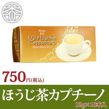 ほうじ茶 カプチーノ 1箱入(12g入×10本) |宇治茶の木谷製茶場