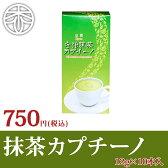 抹茶カプチーノ 1箱入(12g入×10本)|宇治茶|抹茶