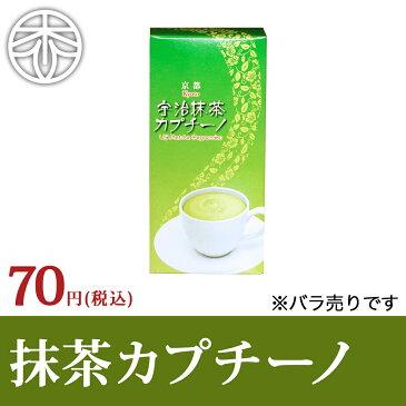 【スーパーセール限定価格】抹茶カプチーノ(12g/1本) 宇治茶 抹茶