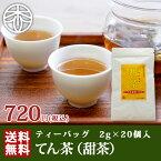 健康茶 てん茶(甜茶)ティーバッグ 2g×20個入 【送料無料】  宇治茶の木谷製茶場