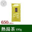 煎茶(かぶせ茶)宇治茶 熱湯茶 100g メール便 お茶 日本茶 木谷製茶場