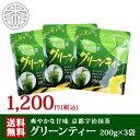 抹茶 グリーンティー(うす茶糖) 200gx3袋セット【送料無料】  宇治茶の木谷製茶場