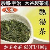 宇治茶|かぶせ茶ブレンド|熱湯茶100g