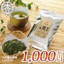 煎茶 一番茶革命 60g×2本入 【メール便送料無料】  宇治茶の...