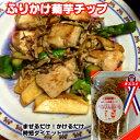 北海道産 のびのび栽培で天日干し『菊芋チップス』 50g 農家さんこだわりジップ発送 きくいも キクイモ ...