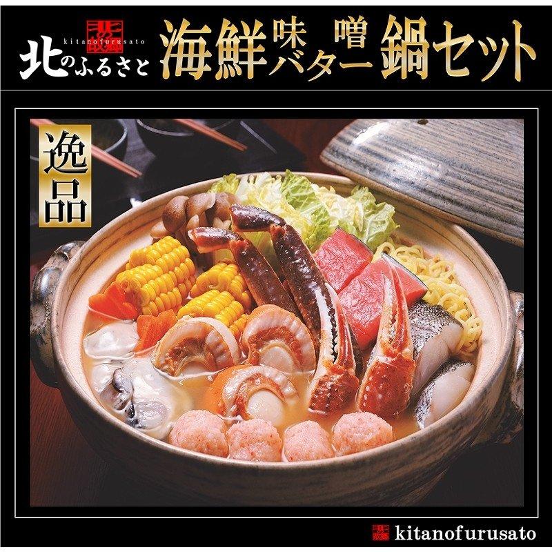 北のふるさと 海鮮 味噌 バター 鍋 セット 北国の味自慢 ギフト 贈答品 贈り物 北海道 鍋 鮭 魚介 海鮮 牡蠣 ラーメン ずわい かに