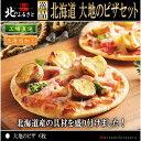 北のふるさと 贅沢 北海道 大地の ピザ セット 北海道産 ピザ セット ギフト 贈り物 イタリアン