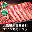 【北海道産】エゾシカ肉/鹿肉/シカ肉/ジビエ アバラ 1kg【無添加】