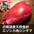 【北海道産】エゾシカ肉/鹿肉/シカ肉/ジビエ シンタマ 1kg【無添加】