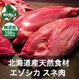 【北海道産】エゾシカ肉/鹿肉/シカ肉/ジビエ スネ肉 1kg【無添加】