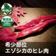 【北海道産】えぞ鹿肉/エゾシカ肉/シカ肉/ジビエ ヒレ肉/フィレ肉 ブロック(約400〜600g)【無添加】