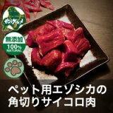 【北海道産無添加食材】エゾシカ肉角切り肉【ペット用品】