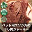 【北海道産無添加食材】えぞ鹿肉/鹿肉/エゾシカ肉/ジビエ 干し肉ジャーキー 100グラム【ペット用品】