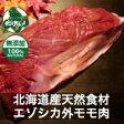 【北海道産】エゾシカ肉/鹿肉/シカ肉/ジビエ 外モモ 1kg【無添加】