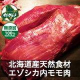 【北海道産】エゾシカ肉内モモ500g【無添加】