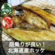 【北海道産】脂のりが良い!ホッケの一夜干し 【お買い得】