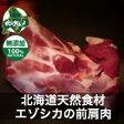 【北海道産】エゾシカ肉/鹿肉/シカ肉/ジビエ 前肩肉 1キログラム【無添加】