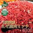【北海道産】えぞ鹿肉/エゾシカ肉/鹿肉/ジビエ パラパラミンチ 200グラム【無添加】