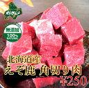 【北海道産無添加食材】えぞ鹿肉/鹿肉/エゾシカ肉/ジビエ 角...